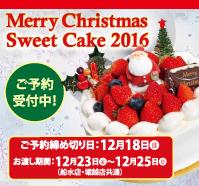 2016年xmasケーキ