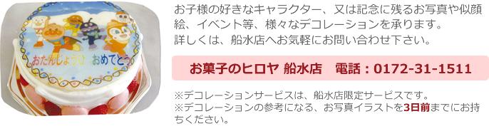 funamizu_deco01